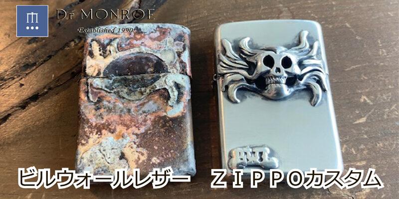 ビルウォールレザーのZIPPOのカスタム