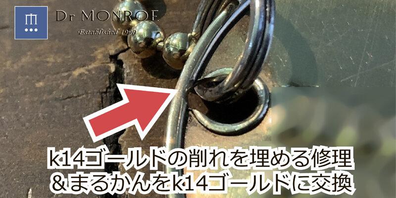 k14ゴールドネックレスの修理