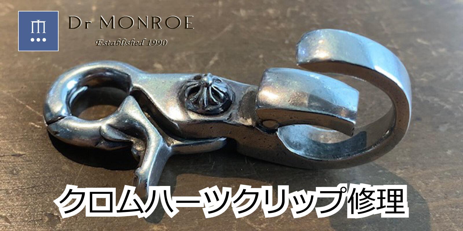 クロムハーツのクリップのバネ折れ修理
