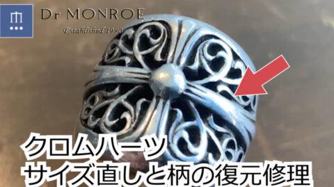 クロムハーツの指輪のサイズ直しと傷取り修理